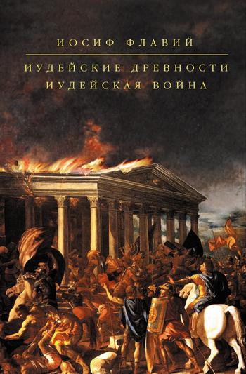 Обложка книги Иудейские древности, автор Флавий, Иосиф