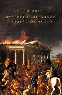 - Иудейские древности