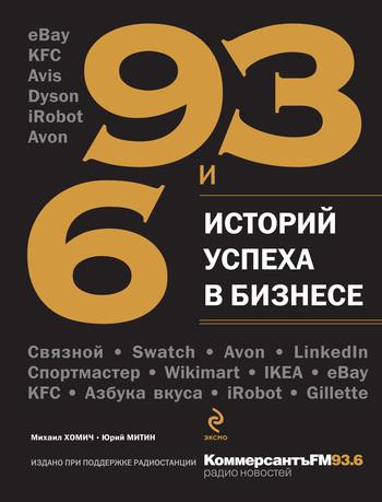 Михаил Хомич 93 и 6 историй успеха в бизнесе