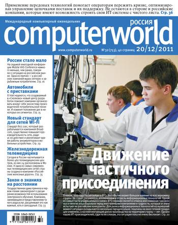 Журнал Computerworld Россия №32/2011