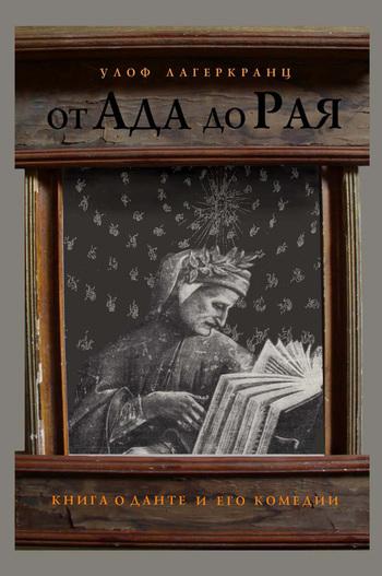 Улоф Лагеркранц От Ада до Рая. Книга о Данте и его комедии