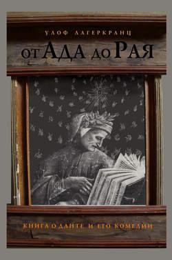 Обложка книги От Ада до Рая. Книга о Данте и его комедии