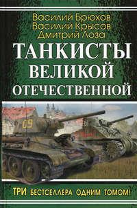 Брюхов, Василий  - Воспоминания танкового аса