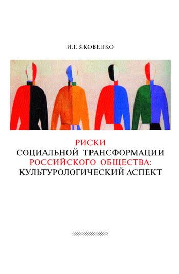 И. Г. Яковенко Риски социальной трансформации российского общества: культурологический аспект