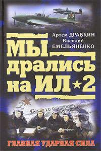 Емельяненко, Василий  - Ил-2 атакует. Огненное небо 1942-го