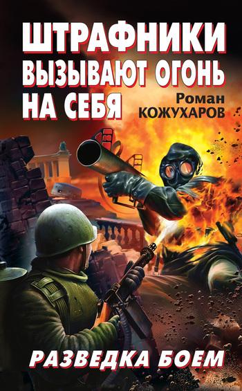 Роман Кожухаров Штрафники вызывают огонь на себя. Разведка боем
