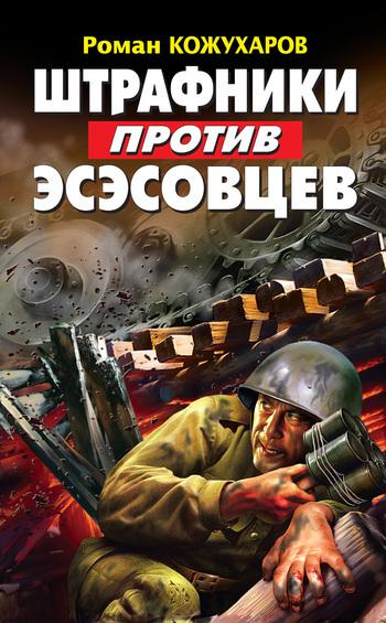 Роман Кожухаров Штрафники против эсэсовцев