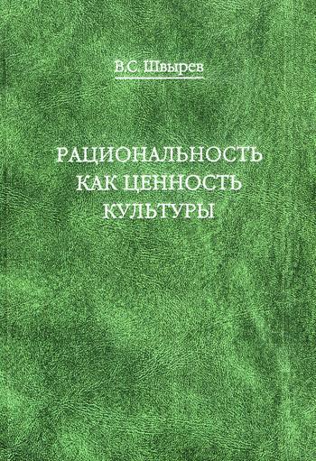 В. С. Швырев Рациональность как ценность культуры. Традиция и современность