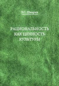 Швырев, В. С.  - Рациональность как ценность культуры. Традиция и современность