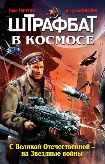Алексей Ивакин Штрафбат в космосе. С Великой Отечественной – на Звездные войны
