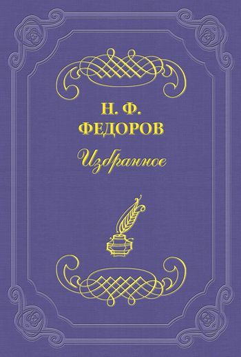 Николай Федоров Панлогизм или иллогизм?