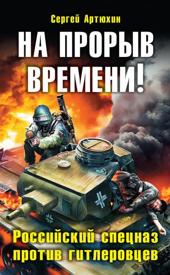Сергей Артюхин На прорыв времени! Российский спецназ против гитлеровцев