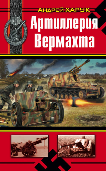 Андрей Харук Артиллерия Вермахта