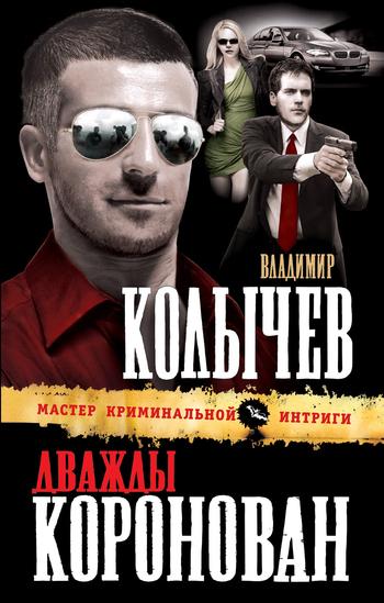 Скачать Дважды коронован бесплатно Владимир Колычев
