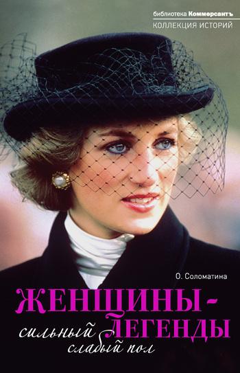 Ольга Соломатина Женщины-легенды. Сильный слабый пол