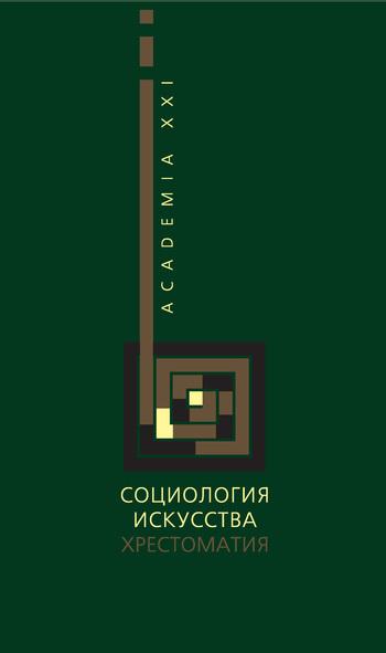 Коллектив авторов Социология искусства. Хрестоматия