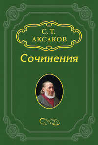 Аксаков, Сергей  - История моего знакомства с Гоголем