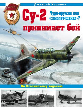 Дмитрий Хазанов Су-2 принимает бой. Чудо-оружие или «самолет-шакал»?