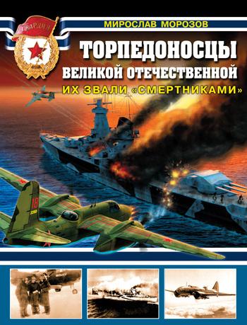 Мирослав Морозов Торпедоносцы Великой Отечественной. Их звали «смертниками»