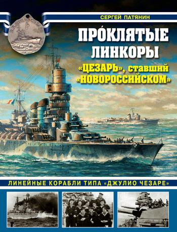 Сергей Патянин Проклятые линкоры. «Цезарь», ставший «Новороссийском»