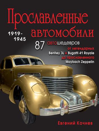Евгений Кочнев Прославленные автомобили. 1919-1945