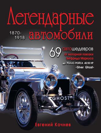 Евгений Кочнев Легендарные автомобили. 1870-1918