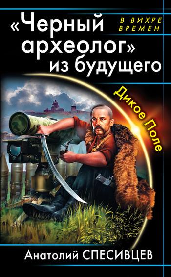 яркий рассказ в книге Анатолий Спесивцев