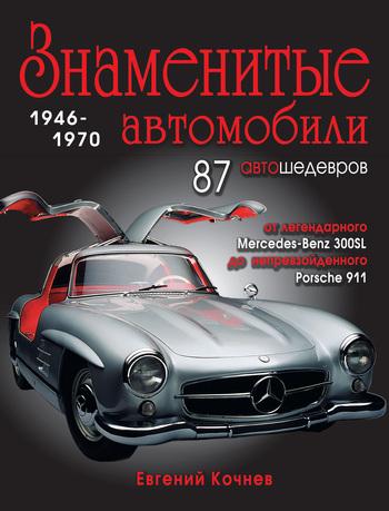 Евгений Кочнев Знаменитые автомобили. 1946-1970