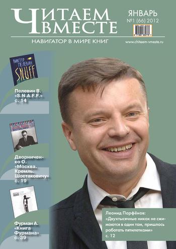 Читаем вместе. Навигатор в мире книг №1 (66) 2012