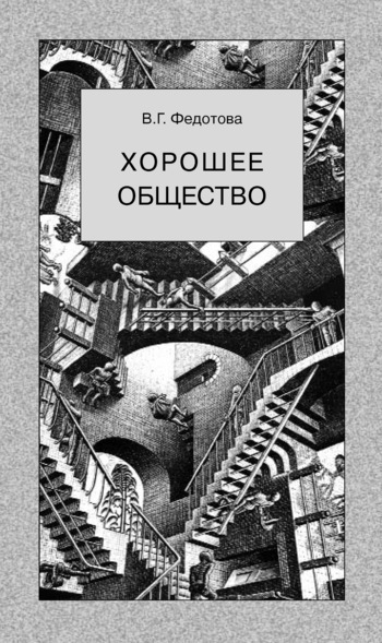 В. Г. Федотова Хорошее общество