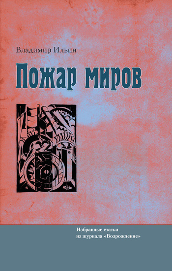 Владимир Николаевич Ильин Пожар миров. Избранные статьи из журнала «Возрождение»