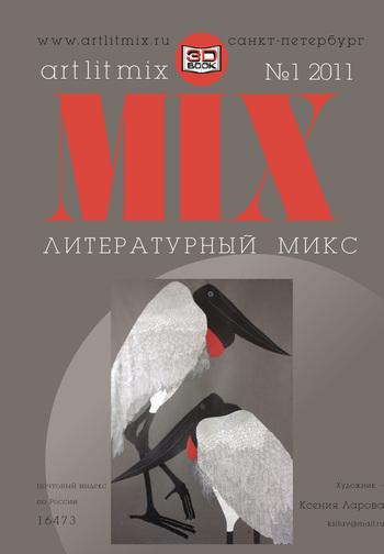 Отсутствует Литературный МИКС №1 (11) 2011 отсутствует литературный микс 1 17 2017
