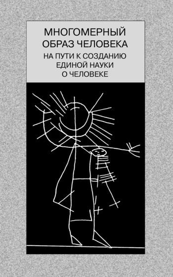 Коллектив авторов Многомерный образ человека: на пути к созданию единой науки о человеке шу л радуга м энергетическое строение человека загадки человека сверхвозможности человека комплект из 3 книг