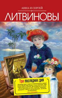 Литвиновы, Анна и Сергей  - Три последних дня