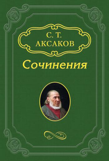 Сергей Тимофеевич Аксаков Письмо из Москвы