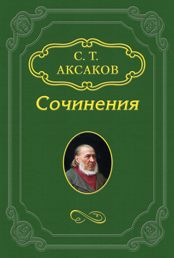 Сергей Тимофеевич Аксаков Письмо к друзьям Гоголя