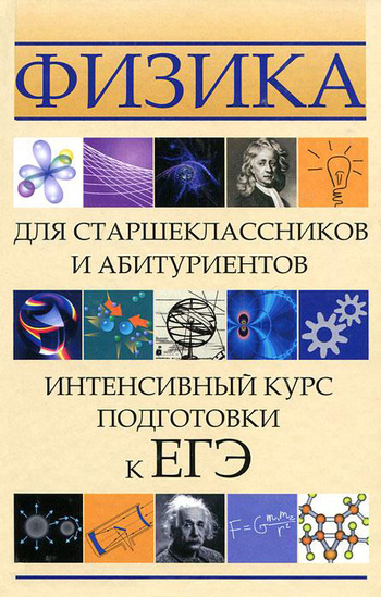 Ирина Леонидовна Касаткина Физика для старшеклассников и абитуриентов. Интенсивный курс подготовки к ЕГЭ