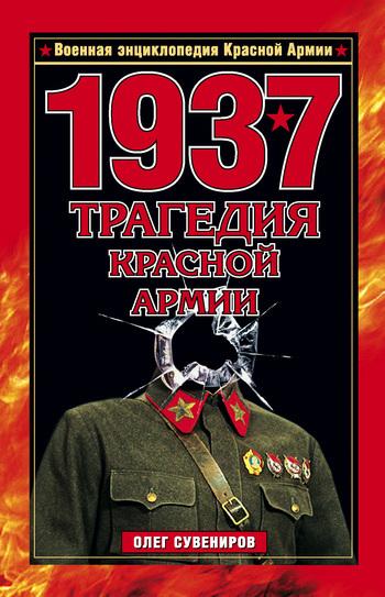 Олег Сувениров 1937. Трагедия Красной Армии
