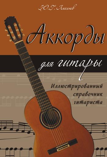 Книга Аккорды для гитары. Иллюстрированный справочник гитариста
