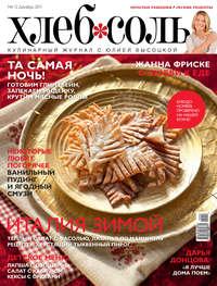 - ХлебСоль. Кулинарный журнал с Юлией Высоцкой. №12 (декабрь) 2011