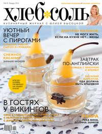 Отсутствует - ХлебСоль. Кулинарный журнал с Юлией Высоцкой. №1 (январь), 2012