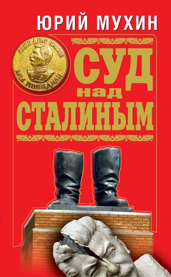 Юрий Мухин Суд над Сталиным