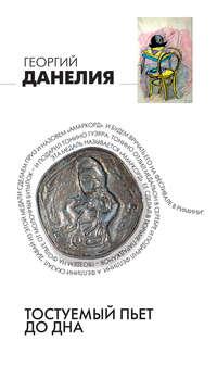 Данелия, Георгий   - Тостуемый пьет до дна
