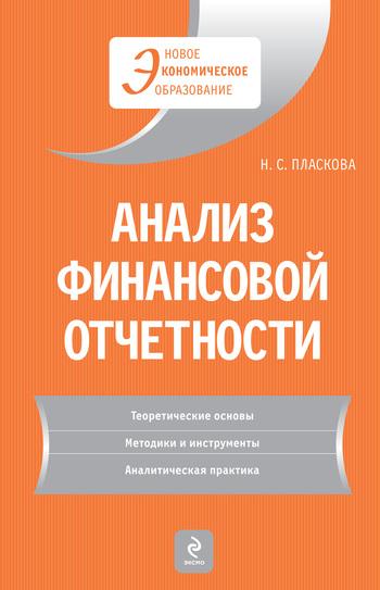Н. С. Пласкова Анализ финансовой отчетности