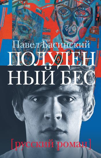 Павел Валерьевич Басинский Полуденный бес