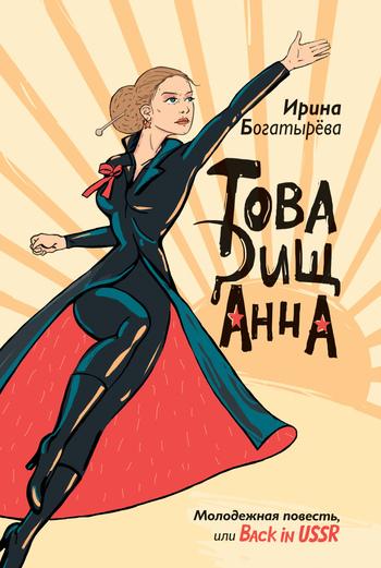 Ирина Богатырева Товарищ Анна (сборник)