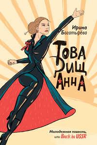 Богатырева, Ирина  - Товарищ Анна (сборник)