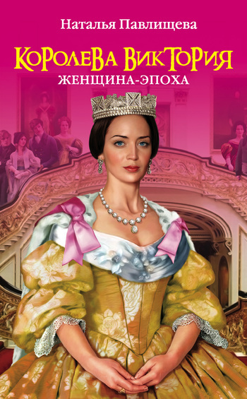 Наталья Павлищева Королева Виктория. Женщина-эпоха