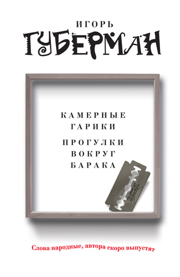 Игорь Губерман Камерные гарики. Прогулки вокруг барака (сборник)