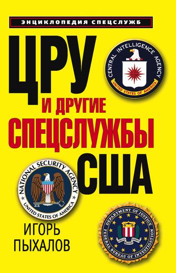 Обложка книги ЦРУ и другие спецслужбы США, автор Игорь Пыхалов